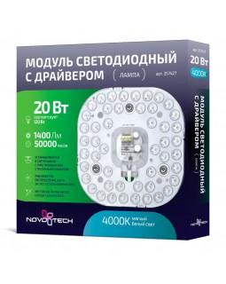 Модуль LED с драйвером и линзованным рассеивателем на магнитах 20W 175-240