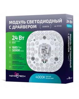 Модуль LED с драйвером и линзованным рассеивателем на магнитах 24W 175-240