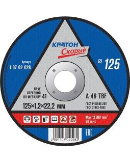 Круг отрезной по металлу 125х1,2х22,2 мм