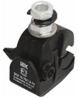 Зажим ответвительный изолированный ЗОИ 16-70/1,5-10 кв.мм