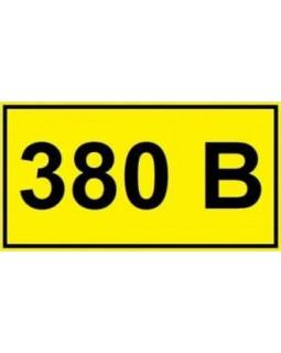 Символ «380 В» 40х20 мм IEK